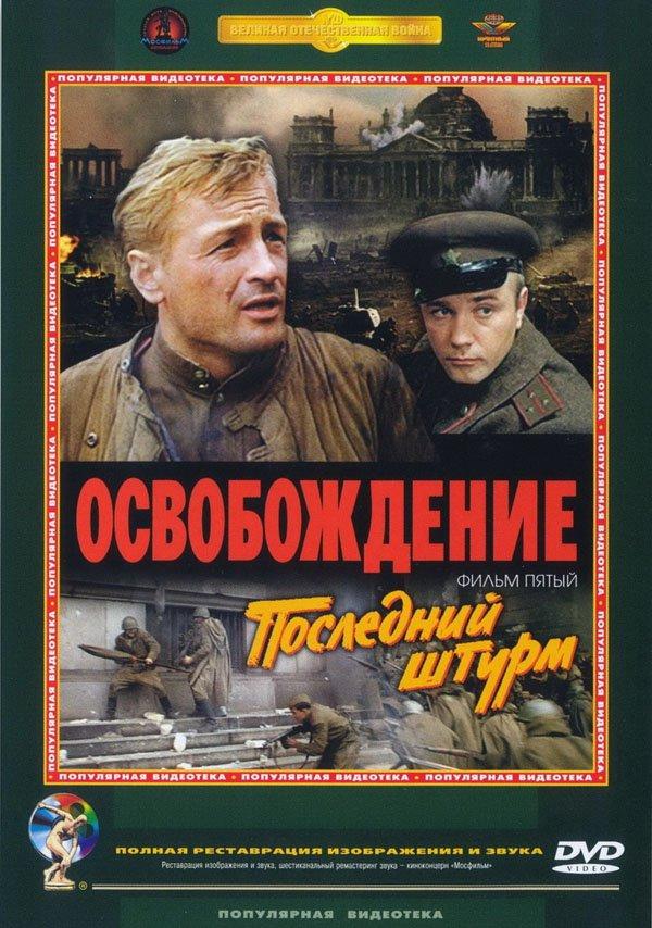 «Фильмы О Войне 1941-1945 Советские Художественные» — 2005