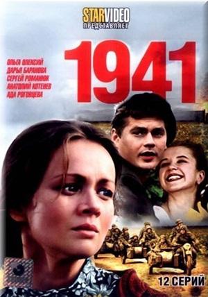 фильмы онлайн война 41-45 в хорошем качестве смотреть бесплатно