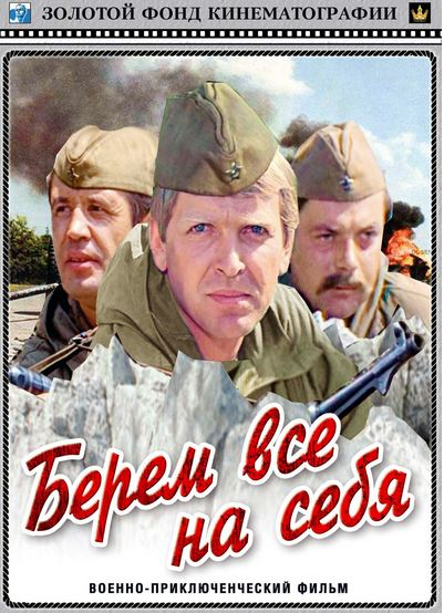 фильмы про отечественную войну смотреть: