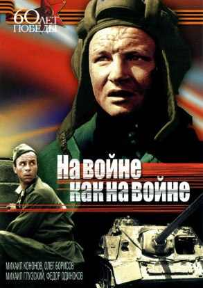 Отряд Худ Фильмы о войне 2 13 - YouTube