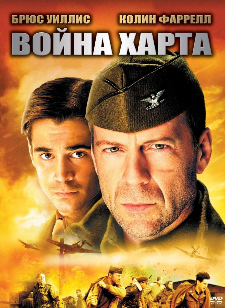 Фильмы О Войне Безплатно